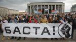 В Минске прошли протесты против совместных учений с РФ