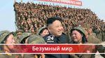 Фейерверки от Ким Чен Ына ко Дню независимости в США