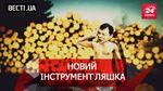Вести.UA. Палка Ляшко. Нищий Янукович