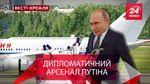 Вести Кремля. Грандиозное путешествие Путина. Собянинський креатив