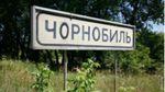 В Чернобыле планируют построить гигантскую электростанцию