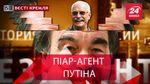 Вєсті Кремля. Слівкі. Таємний режисер фільма про Путіна. Кохання Поклонської