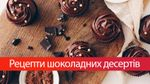 День шоколаду: 5 вишуканих десертів, які ви зможете приготувати вдома