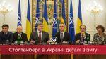 Генсек НАТО в Украине: итоги встречи Порошенко и Столтенберга