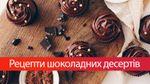 День шоколада: 5 изысканных десертов, которые вы сможете приготовить дома