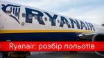 Злетіли, але не сіли: чому Ryanair скасував прихід до України
