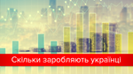 От Киева до Черновцов: размер средней зарплаты в Украине в инфографике