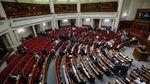 Под крики и сирены Рада приняла закон о Конституционном суде