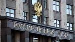 Через стихійне лихо у Москві перепало Держдумі: засідання змушені були перервати