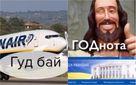 Найсмішніші меми тижня: Ryanair програв плацкартам, поранення Дейдея і мракобісся в Раді
