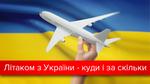 Бюджетні польоти: куди і за скільки можна полетіти з України