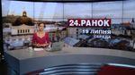 Випуск новин за 10:00: Загиблі на Донбасі. Карпатські ліси в UNESCO