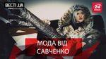 Вести.UA. Высокая мода от Савченко. Гройсман против Ляшко
