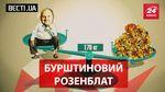 """Вести.UA. Жир. Янтарный залог за Розенблата. """"Патриотизм"""" Добкина"""