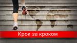 Українці серед найактивніших: мешканці яких країн роблять найбільше кроків за день