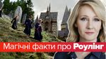День рождения Джоан Роулинг: факты из жизни писательницы и написание книг о Гарри Поттере