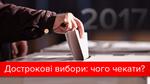 """Дострокові парламентські вибори в Україні: усі """"за"""" і """"проти"""""""