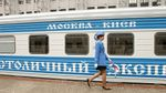А это что? – ребенка шокировали поезда в Москву из Украины