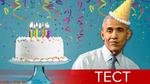 Ведмежа чи пиріжок: тест про Обаму, якого ви не знали
