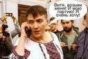 """""""Я чувствую, как поднимается твой ВВП"""": соцсети шутят о сексе по телефону с Савченко"""