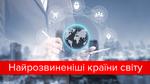 Украина опередила Россию и Беларусь по уровню социального развития: инфографика
