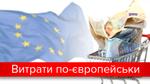 На що українці витрачають більшість грошей: сумна статистика