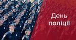 День поліції України: найгучніші скандали за участі поліцейських за два роки