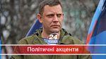 Що приховується за скандальною заявою ватажка терористів Захарченка