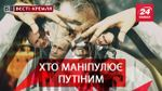 Вєсті Кремля. Слівкі. Під чиїм впливом перебуває Путін. Молдова без Рогозіна