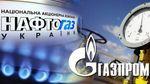 """""""Нафтогаз"""" увеличит исковые требования к """"Газпрому"""" на кругленькую сумму"""