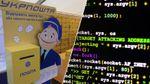 "На сайт ""Укрпочты"" осуществили хакерскую атаку"