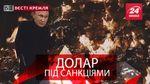 Вєсті Кремля. Росія без долара. Коричневе море в Сочі
