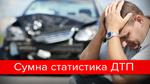 Небезпечні кілометри: шокуюча статистика ДТП в Україні
