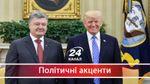 Чи наважиться Дональд Трамп передати Україні летальну зброю