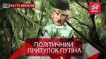 Вєсті Кремля. План втечі Путіна. Навальний вже не той