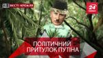 Вести Кремля. План побега Путина. Навальный уже не тот