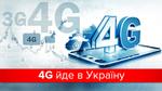Прихід 4G в Україну: що потрібно для швидкого інтернету