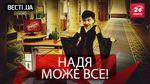 """Вести.UA. Новые вершины Нади. Есть """"Малороссия"""" – нет """"Малороссии"""""""
