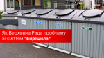 Невыносимая легкость мусора: как Рада решила проблему отходов в Украине одной поправкой