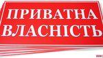 Кіностудія Довженка та Національний цирк України можуть стати приватними