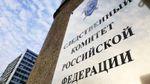 Російські слідчі висунули гучне звинувачення учасникам АТО