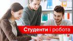 Робота для студентів: де і за скільки