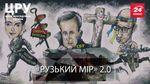 """Реванш """"русского мира"""": кто и какими методами разгоняет новую волну украинофобии в стране"""