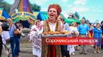 Сорочинський ярмарок 2017: програма та ціни на квитки