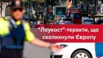 Лоукост-терор, або Як Європа вже понад рік страждає від кривавих наїздів