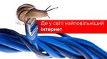 Рейтинг швидкості інтернету у світі: Україна пасе задніх