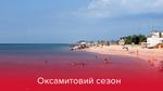 Бархатный сезон: где в Украине поплавать в теплом водоеме осенью