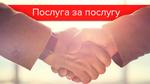 Росія залишається найбільшим споживачем українських послуг: інфографіка