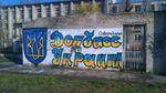 Под носом у террористов патриоты включили гимн Украины: видео из оккупированного Донецка