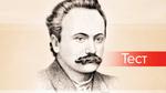 Вечный революционер: сможешь ли ты продолжить стихотворение Франко?